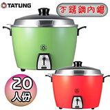 TATUNG大同 20人份電鍋 不鏽鋼內鍋 TAC-20A-SR (紅色)/TAC-20A-SG (綠色)