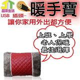 【晶采】寒冬必備小物 USB甜心暖手寶
