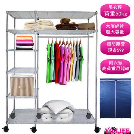 【YO-Life】大型六層鐵力士吊衣櫥組-贈藍色防塵套-附輪子122x45x180cm