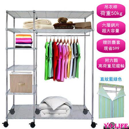 【YO-Life】大型六層鐵力士吊衣櫥組-贈直紋防塵套-附輪子122x45x180cm