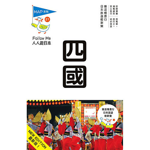 四國:人人遊 系列21^(三版^)