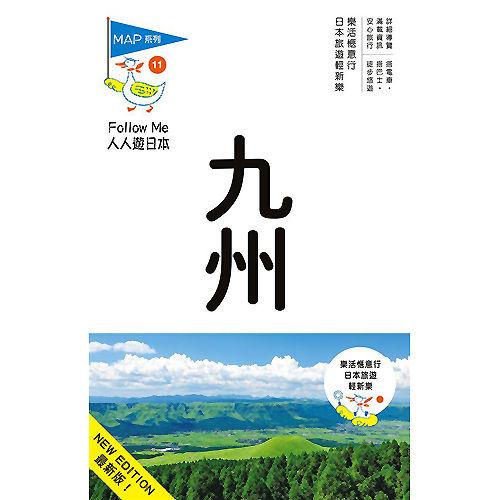 九州^(四版^):人人遊 系列11
