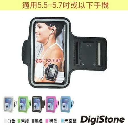 DigiStone 5.7吋 智慧型手機運動臂套/臂帶(通用型5.5吋-5.7吋以下手機)-5色