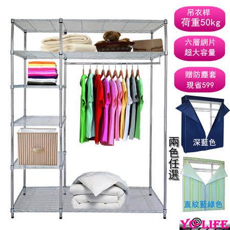 【YO-Life】大型六層鐵力士吊衣櫥組-贈防塵套(兩色任選-藍色or直紋)122x45x180cm