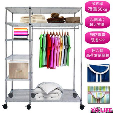 【YO-Life】大型六層鐵力士吊衣櫥組-附輪子-贈防塵套(兩色任選-藍色or直紋)122x45x180cm