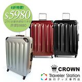 CROWN X GREENWORKS 金屬色防撞硬殼27吋行李箱 *1