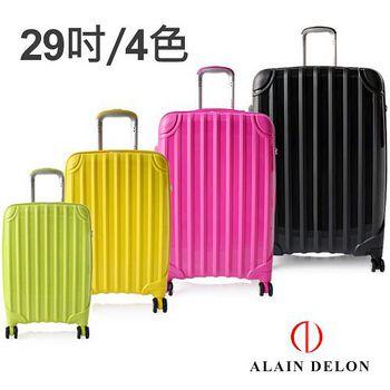 ALAIN DELON 旅行箱 玩色系列 29吋 四色