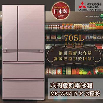 MITSUBISHI三菱 705L日本原裝六門電冰箱-水晶粉(P) MR-WX71Y