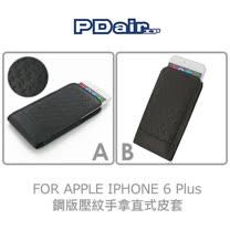 PDair APPLE iPhone 6 Plus 5.5吋 手拿直式皮套 鋼板壓紋款