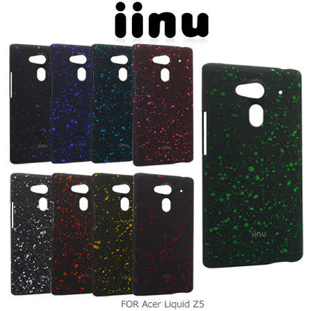 IINU Acer Liquid Z5  暗夜 星空殼