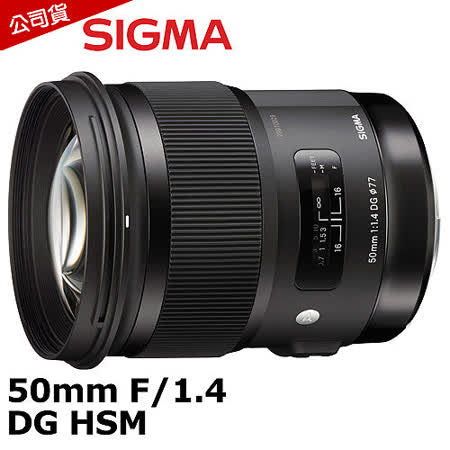 SIGMA 50mm F1.4 DG HSM (Art) 大光圈定焦鏡(公司貨)