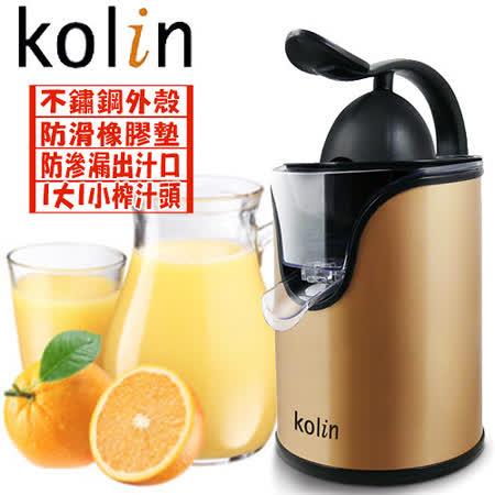 歌林Kolin-電動柳丁榨汁機(KJE-MN856)炫金