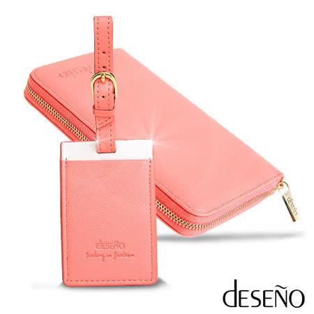 Deseno-高質感十字皮革紋旅行護照包/吊牌組-粉膚