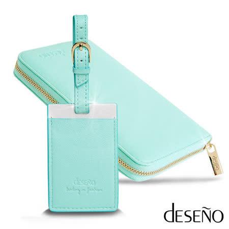 Deseno-高質感十字皮革紋旅行護照包/吊牌組-藍綠