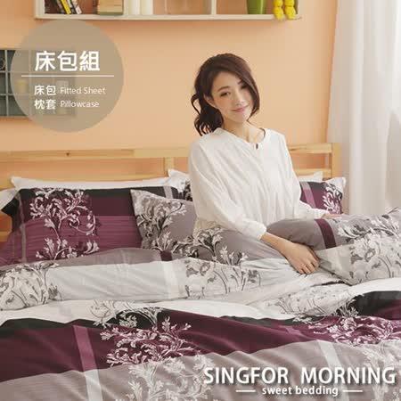 幸福晨光《優雅姿態》單人三件式雲絲絨床包被套組
