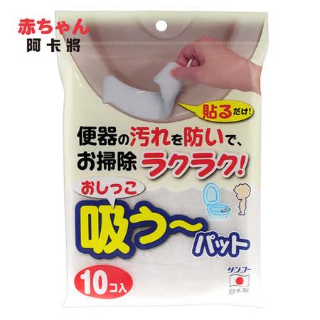 馬桶墊清潔棉-10枚
