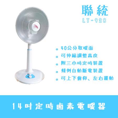 聯統14吋鹵素電暖器 LT-928 二入組