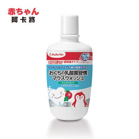 chuchu 啾啾 L8020乳酸菌潔牙潄口水