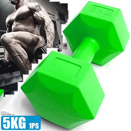 六角5KG啞鈴(單支販售)