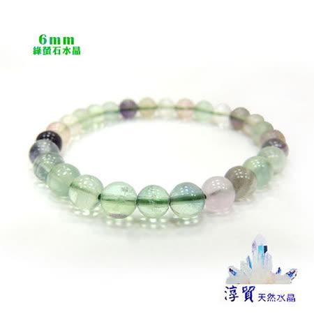 淳貿天然水晶 招財綠螢石手珠6mm(B01-63)