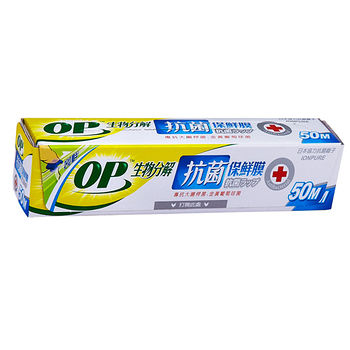 OP 生物抗菌保鮮膜50m-短版