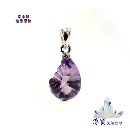 淳貿天然水晶 開運紫晶寶石銀墜飾(B01-72)
