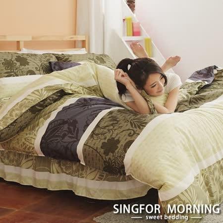 幸福晨光《花岸湖景》雙人加大五件式雲絲絨鋪棉兩用被床罩組