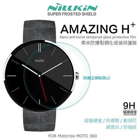 NILLKIN Motorola MOTO 360 Amazing H+ 防爆鋼化玻璃貼