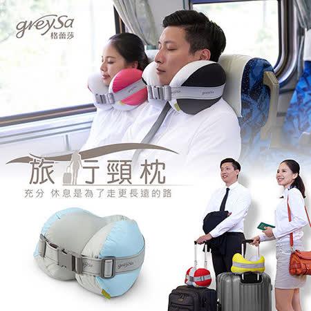 GreySa格蕾莎【旅行頸枕】U型枕/護頸枕/飛機枕/旅行枕-天空藍