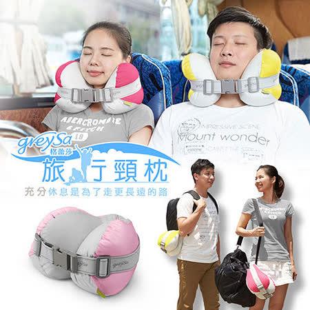 GreySa格蕾莎【旅行頸枕】U型枕/護頸枕/飛機枕/旅行枕-嫩粉紅