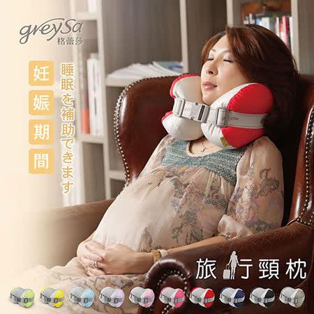 GreySa格蕾莎【旅行頸枕】U型枕/護頸枕/飛機枕/旅行枕-熱情紅