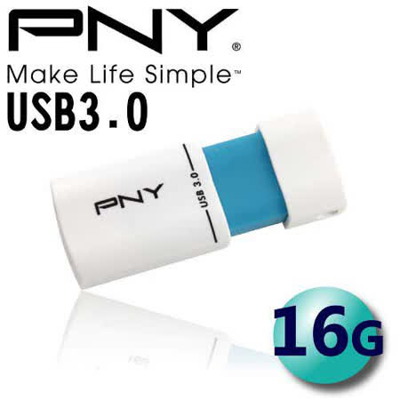 PNY 必恩威 16GB Wave Turbo USB3.0 雪白浪花碟 滑蓋式 隨身碟