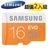 【超值2入組】Samsung 三星 16GB EVO microSDHC TF UHS-I C10 高速卡