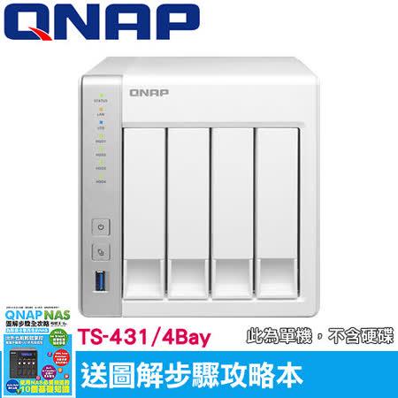 QNAP 威聯通 TS-431 Turbo 4Bay NAS 網路儲存伺服器