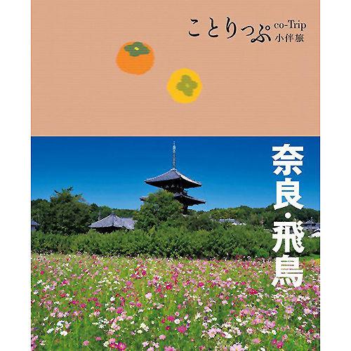 奈良‧飛鳥小伴旅:co~Trip 系列20