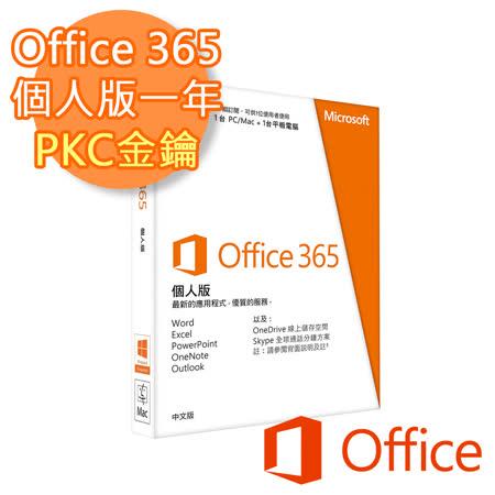 【Microsoft 微軟】Office365 中文個人版無光碟一年(PKC) (一年版)