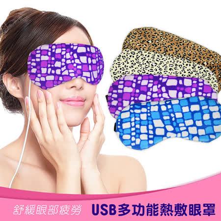 USB多功能熱敷眼罩(共4色可選)