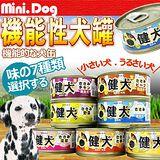 Mini.Dog健犬挑嘴犬用罐頭80g (24罐)
