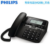 PHILIPS飛利浦 有線電話(M20B)_黑色