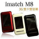 【imatch】M8 3G摺疊雙卡雙螢幕極簡風老人機-贈手機套+飯店渡假券