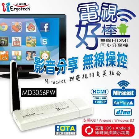 人因 MD3056PW-電視好棒iOS加強版--無線HDMI同步分享棒