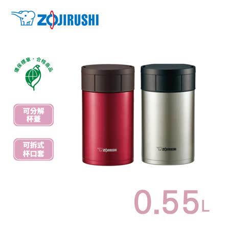 象印*0.55L*可分解杯蓋不鏽鋼真空燜燒杯(SW-HAE55)