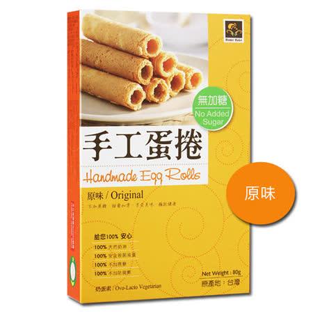 烘焙客-無添加蔗糖手工蛋捲(原味)(奶蛋素)