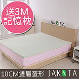 【JAKOTA】3M吸濕排汗10CM雙層蛋型低反發床墊(新一代記憶床墊)-雙人5X6.2尺