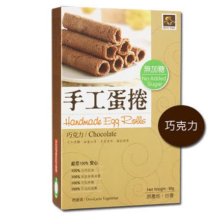烘焙客-無添加蔗糖手工蛋捲(巧克力)(奶蛋素)