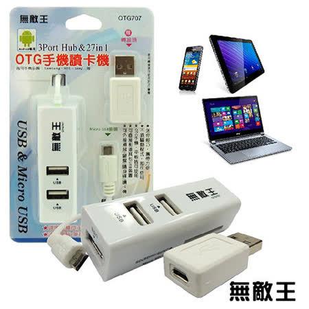 無敵王 雙USB多功能OTG手機讀卡機 OTG707