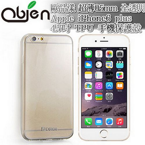 Obien 歐品漾 超薄0.5mm 全透明 Apple iPhone6 plus 5.5吋