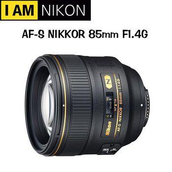 NIKON AF-S 85mm F1.4G (公司貨) -送強力吹球+拭鏡筆+拭鏡布+拭鏡紙+清潔液