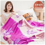 【康潔】超舒柔多用途法蘭絨毯-紫葉秋風