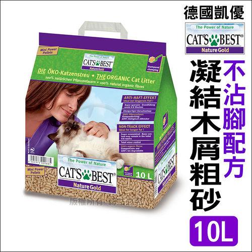 德國Cat s Best~凱優凝結木屑砂粗砂~紫標貓砂10公升長毛貓